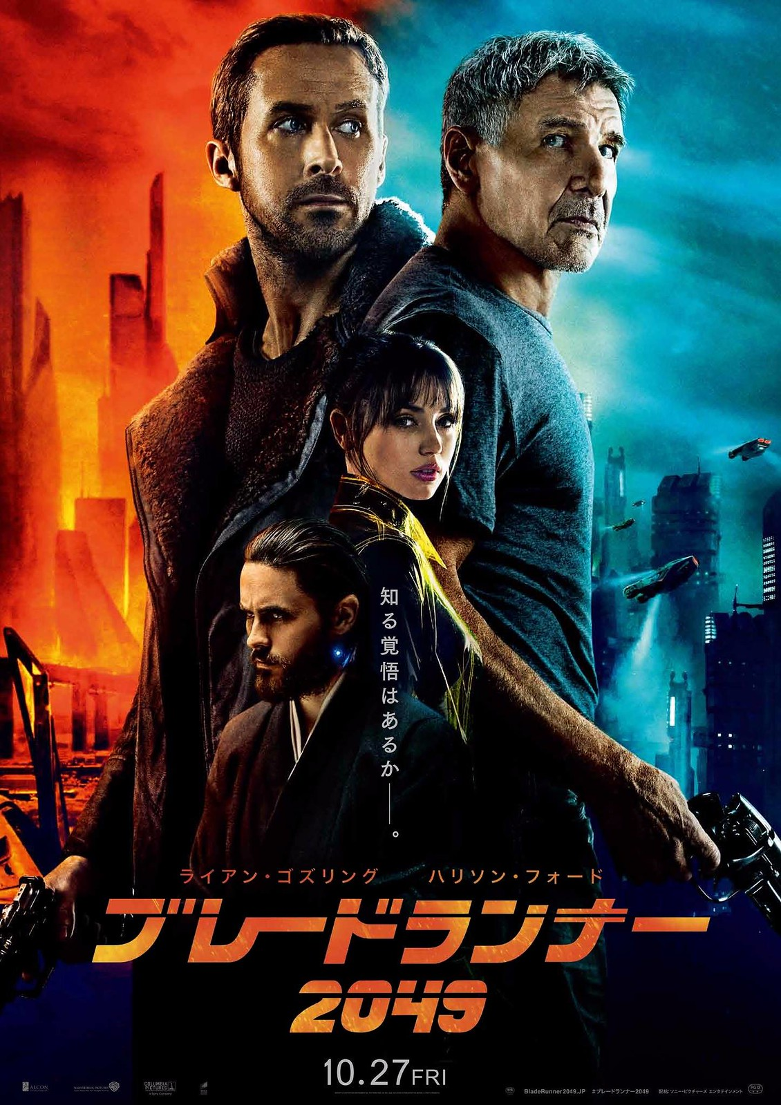 With A New Japanese Poster For2049a Slight Color Tonal Variation Of The USVersion Premiering October 27th 2017 In Japan