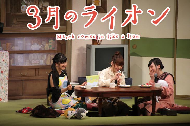 170904 - 先欣賞「茅野愛衣×花澤香菜×久野美咲」恩愛三姊妹、再看看NHK動畫《3月的獅子 第二期》首支預告片!