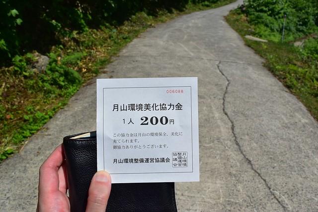 月山環境美化協力金200円