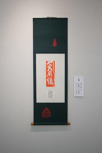 富岡鉄斎(工芸) 書「昇龍と火用慎」