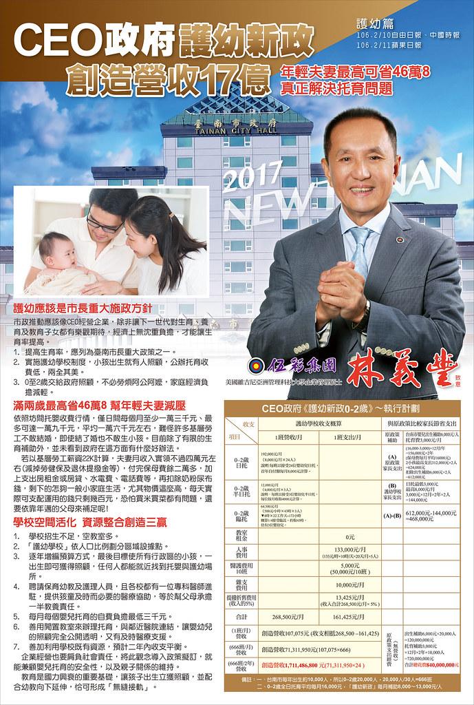 林義豐,台南,補助,教育,幼兒,學校