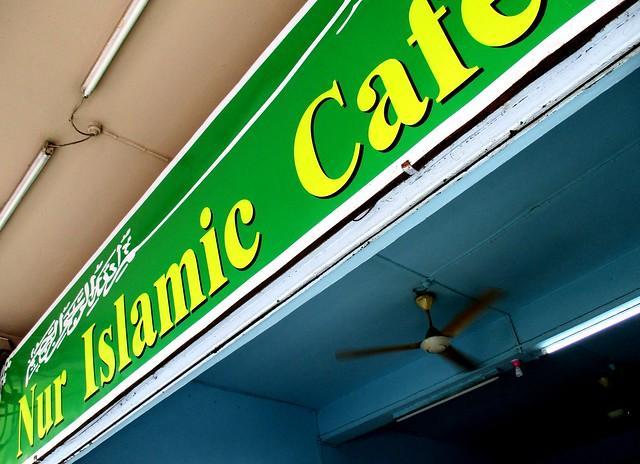 Nur Islamic Cafe