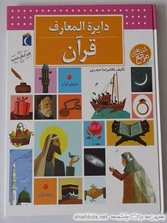 دایره المعارف قرآن - جلد رو