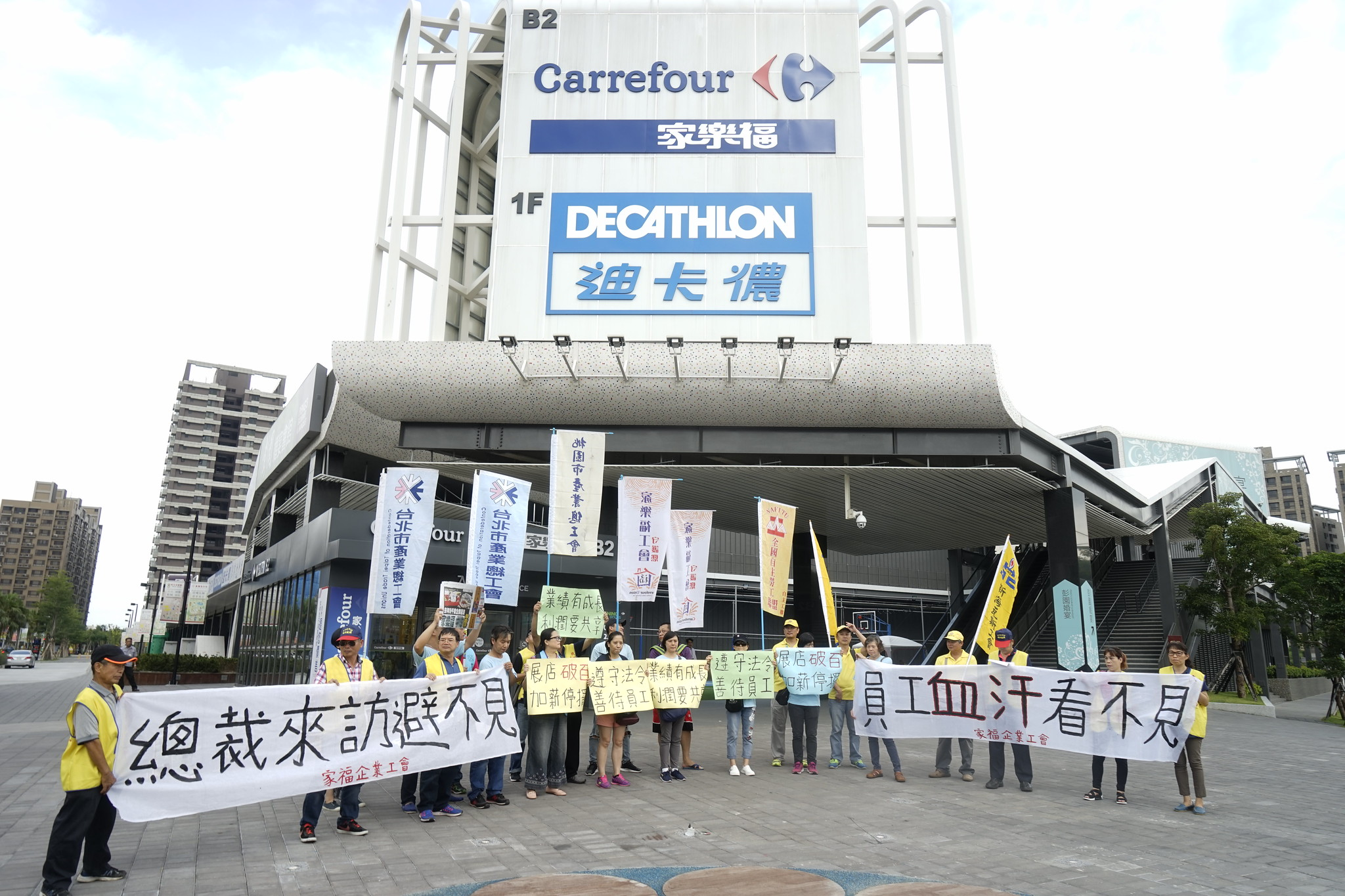家樂福全球總裁於今日訪視桃園八德店,家樂福工會前往抗議。(攝影:張宗坤)