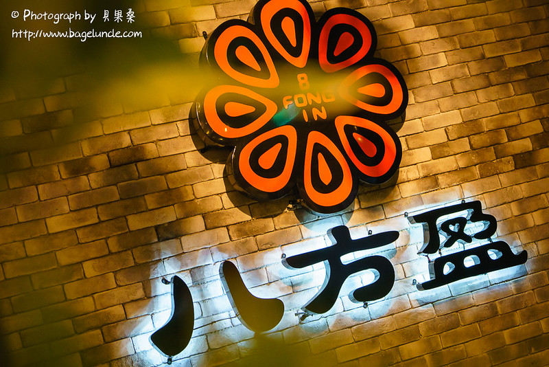 【美食】八方盈精燉牛肉麵   超像咖啡廳の文青麵店