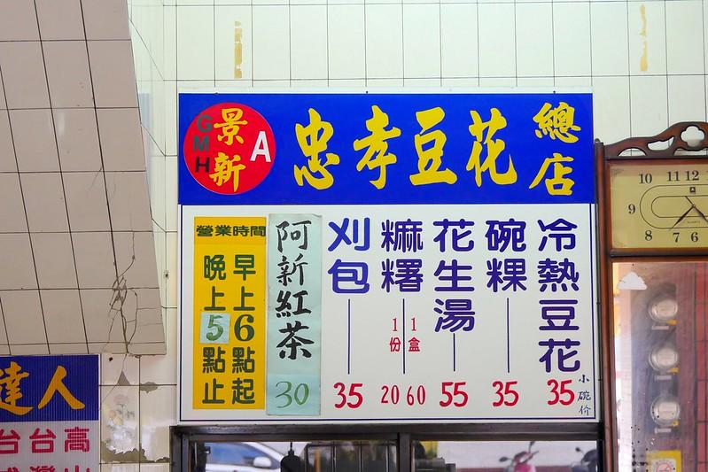37060661221 15684361cd c - 忠孝豆花:六十年老台中甜湯 冰花生豆花每碗35元料多傳統好味道!