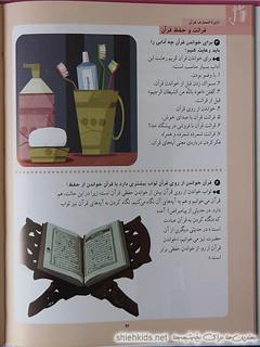 دایره المعارف قرآن - نمونه صفحه
