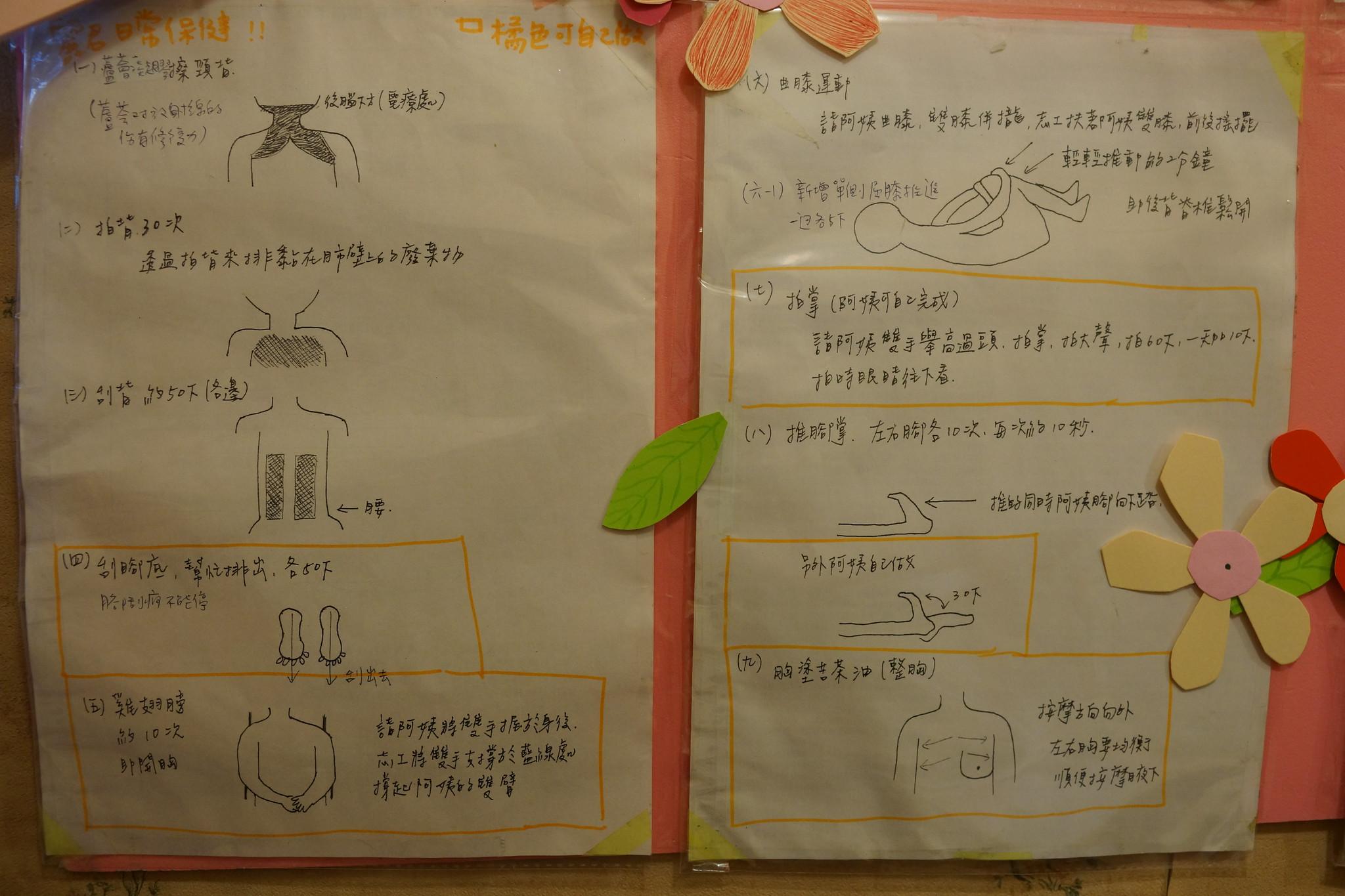 日日春組織義工陪伴老公娼們走過人生最後一段路,辦公室牆上貼有各種照顧方法的提示說明字條。(攝影:王顥中)