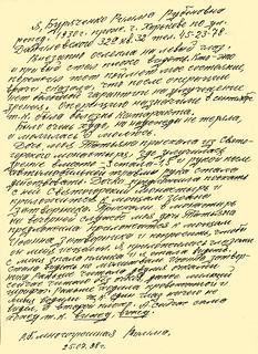 Свидетельство об исцелении Буряченко Риммы Рубеновны