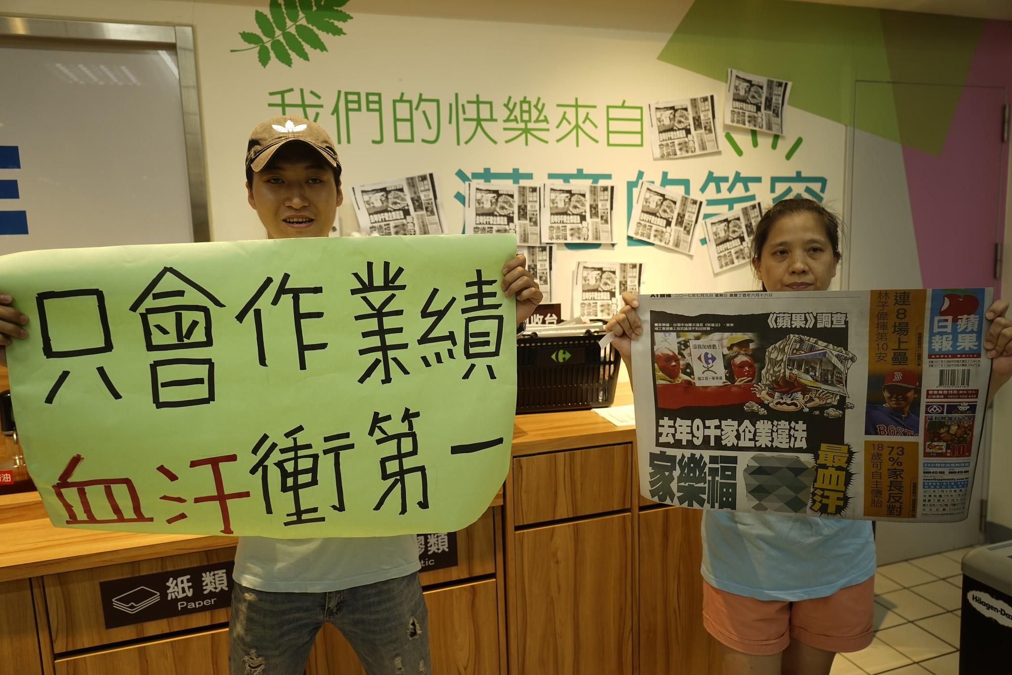 工會在購物通道旁貼滿了家樂福「血汗第一名」的剪報。(攝影:張宗坤)