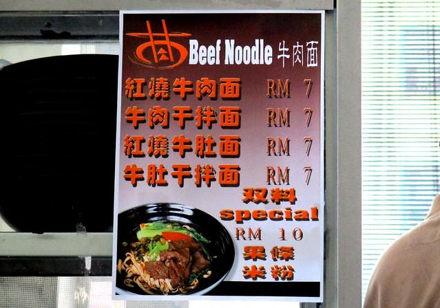 Yong Garden Restaurant Cafe beef noodles stall menu