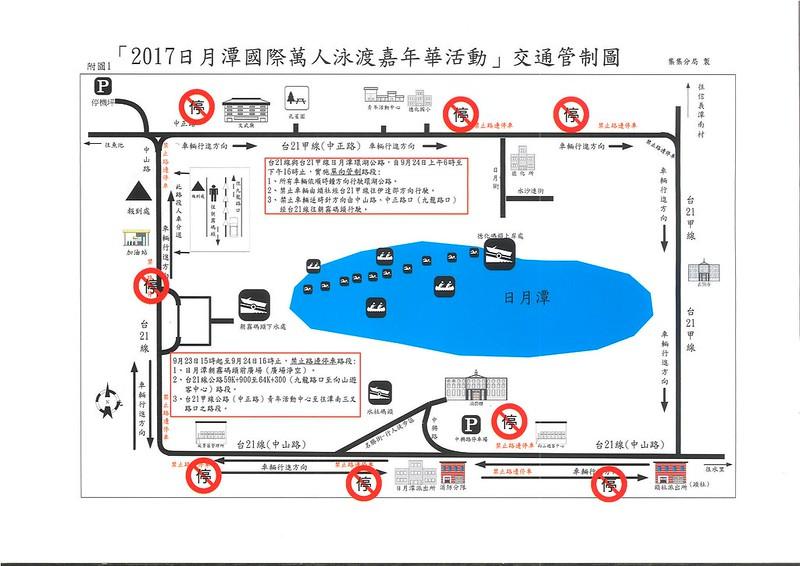 泳渡日月潭交通管制圖
