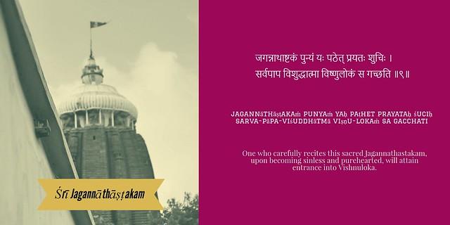 Jagannath Astakam – jagannāthaḥ svāmī nayana-patha-gāmī bhavatu me