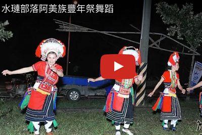 水璉部落豐年祭舞蹈