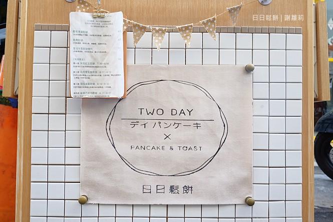 36752830145 2d77857251 b - TWO DAY 日日鬆餅。低調藏在觀光夜市裡面的超夢幻小店,有著入口即化的北海道舒芙蕾鬆餅