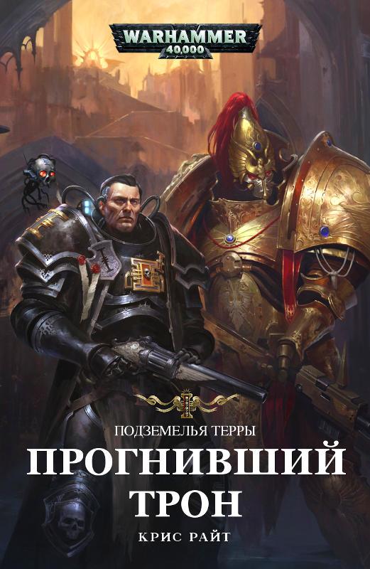 warhammer 40000 как начать знакомство со вселенной