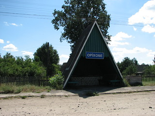 Село Оріхове