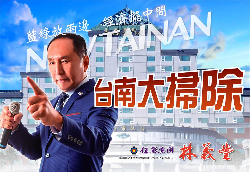 台南,市政府,林義豐,掃除