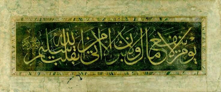 Yevme lâ yenfau mâlun ve lâ benûn İllâ men etâllâhe bi kalbin selîm Kur'ân-ı Kerîm
