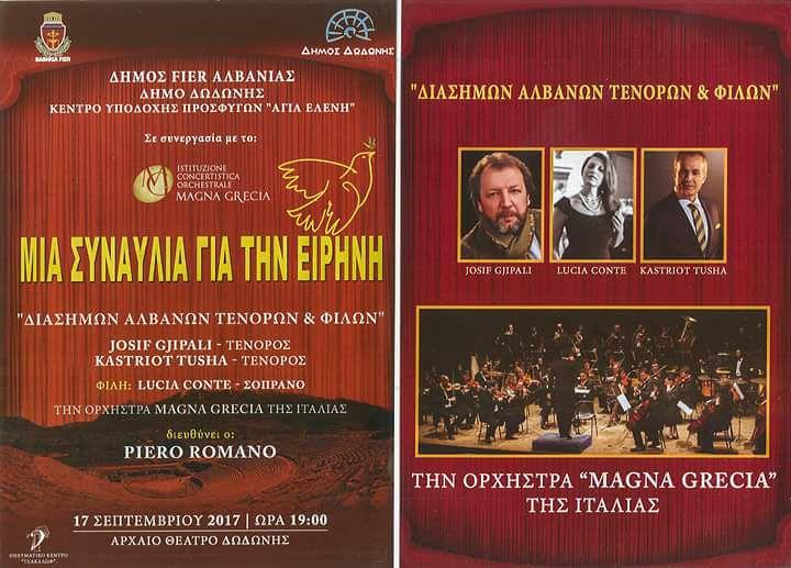 Συναυλία για την Ειρήνη στον αρχαιολογικό χώρο Δωδώνης
