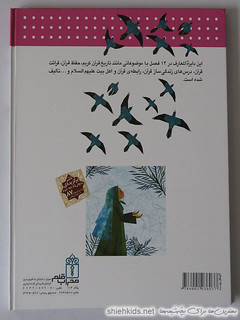 دایره المعارف قرآن - جلد پشت