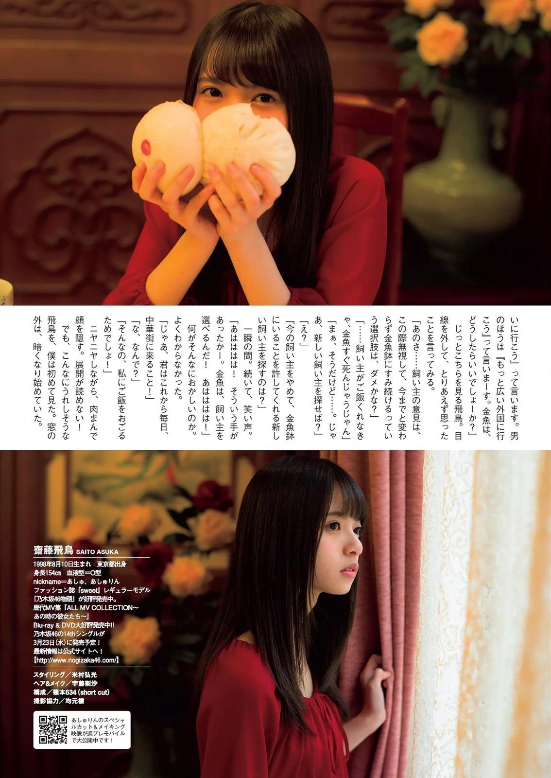 齋藤飛鳥05