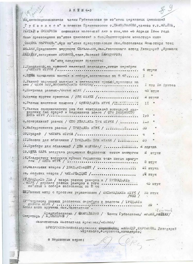 Один из актов об изъятии ценностей в Святогорском монастыре в 1922г.