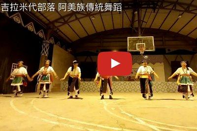 吉拉米代部落 阿美族傳統舞蹈