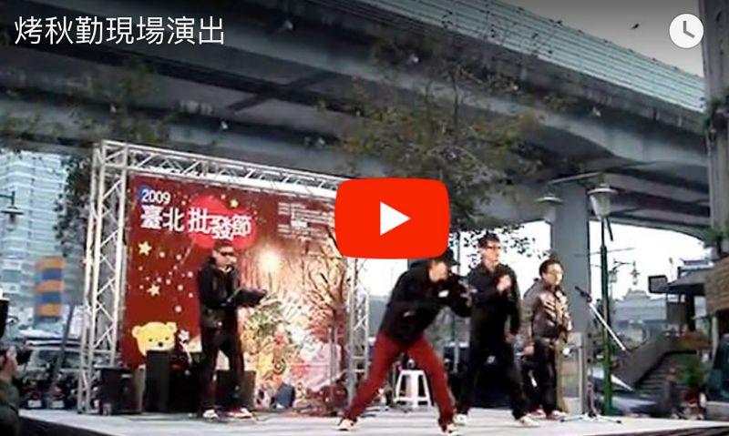 [捷運台北車站] 華陰街商圈|拷秋勤樂團-搖滾嘻哈味的台北批發節