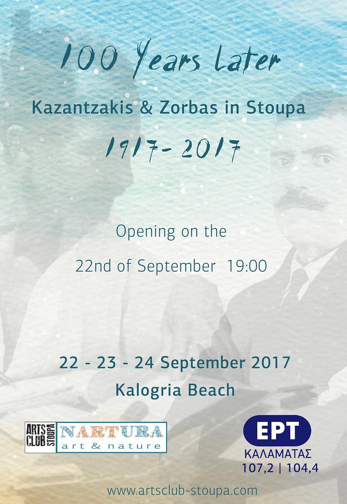 display kazantzakis