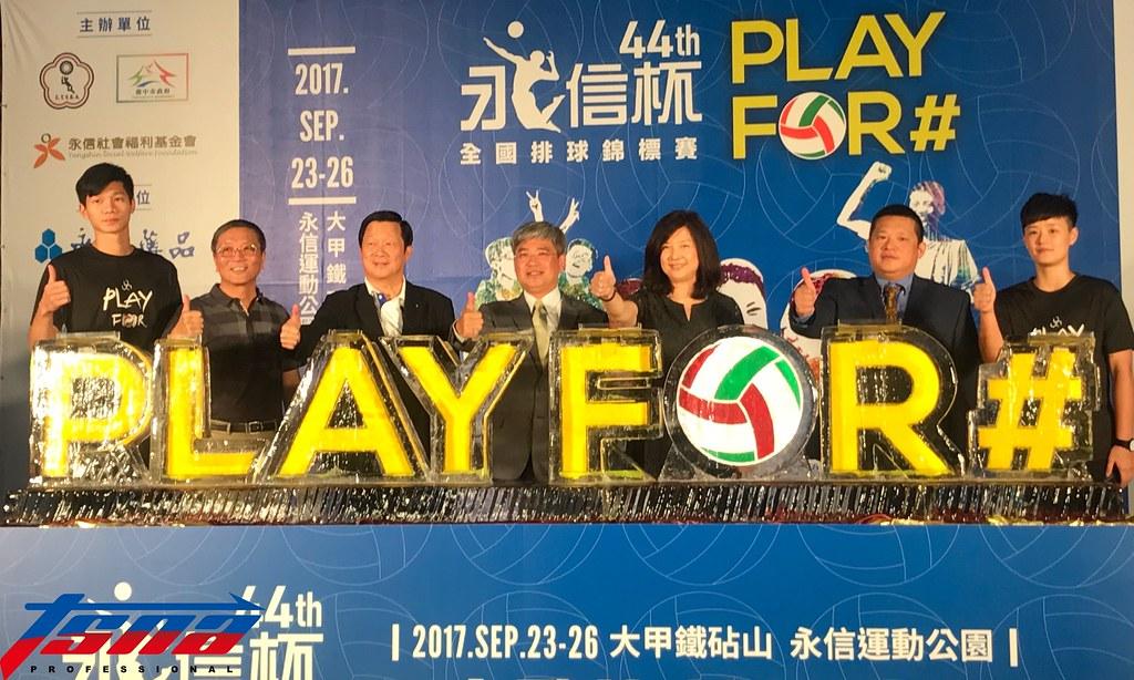 第44屆永信盃全國排球錦標賽即將開打。(李心筠/攝)
