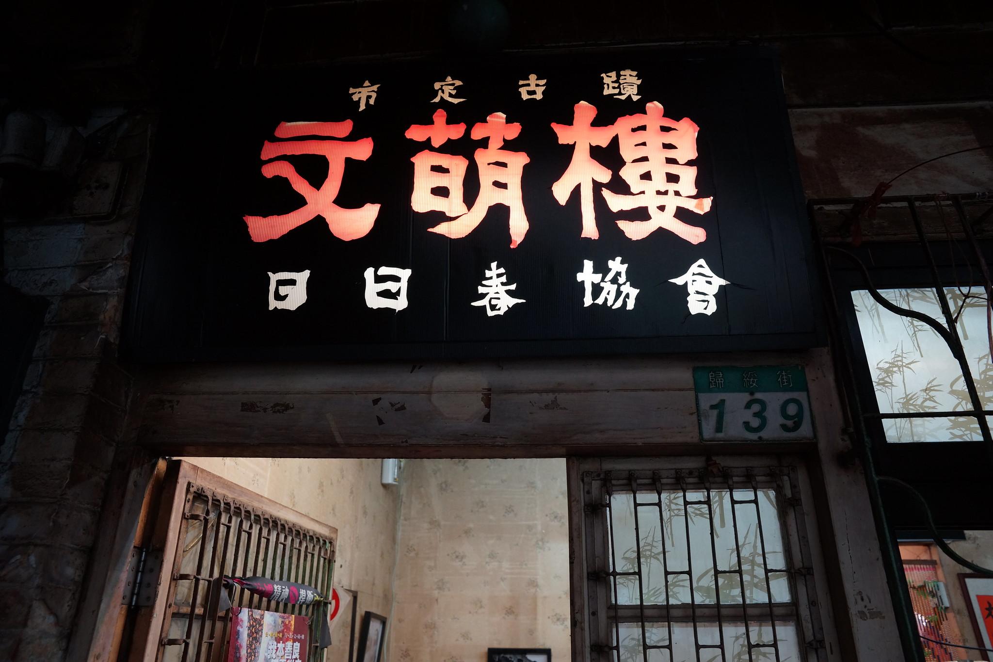 老公娼館文萌樓被指定為古蹟,但承載妓運歷史的日日春卻即將面臨迫遷。(攝影:王顥中)