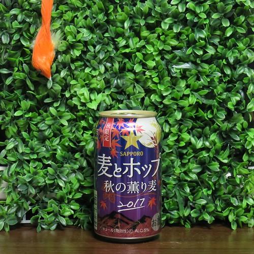 ビール:麦とホップ 秋の薫り麦 2017