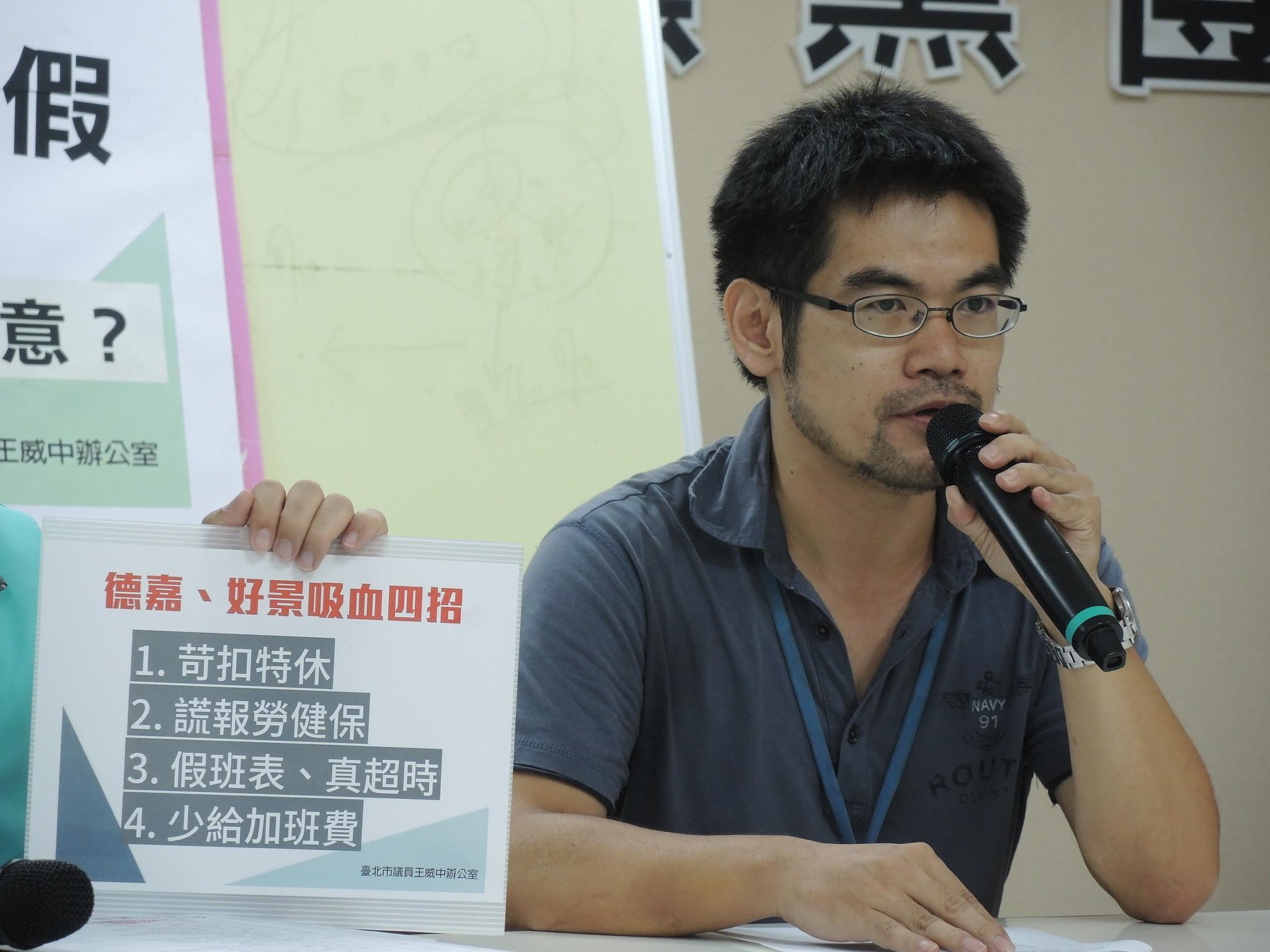 台灣勞動派遣產業工會祕書長施士青表示,北榮對待基層勞工不合理也不合法,要求北榮應該要負起勞基法的責任,給予清潔工合法的待遇。(攝影:曾福全)