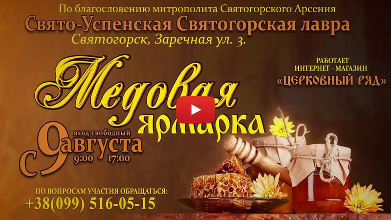 Святогорская медовая ярмарка 2017