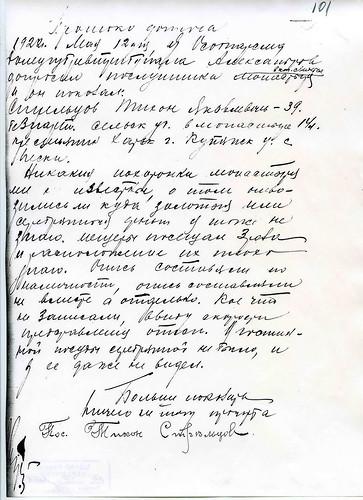 Протокол допроса 1922г.