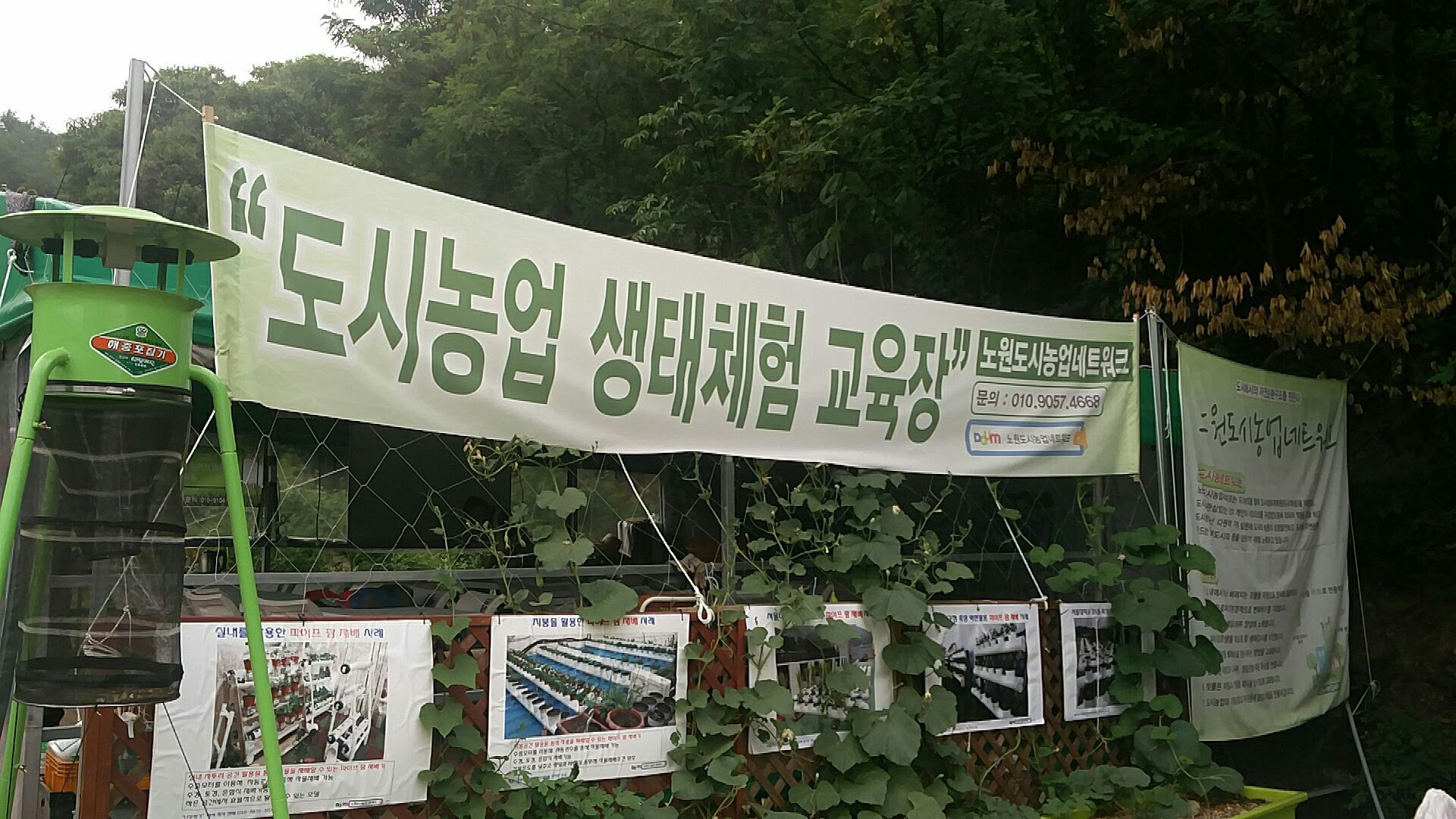 천수텃밭-'도시농업 (school of urban agriculture)'
