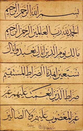 Fatiha Suresi hüsnü hat hüsn-ü hat Târık İleri tezhip tezhib, Isparta Ayfer Aytaç Quran