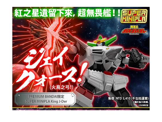 超級迷你盒玩《勇者王GaoGaiGar》第三彈 超弩級戰艦「King J-Der」