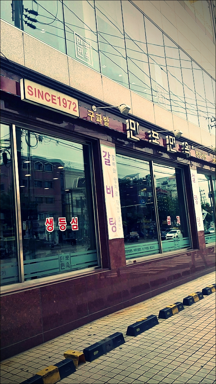 입구-'연신내 만포면옥 (Manpo Myeonok, Eunpyeong, Seoul)'