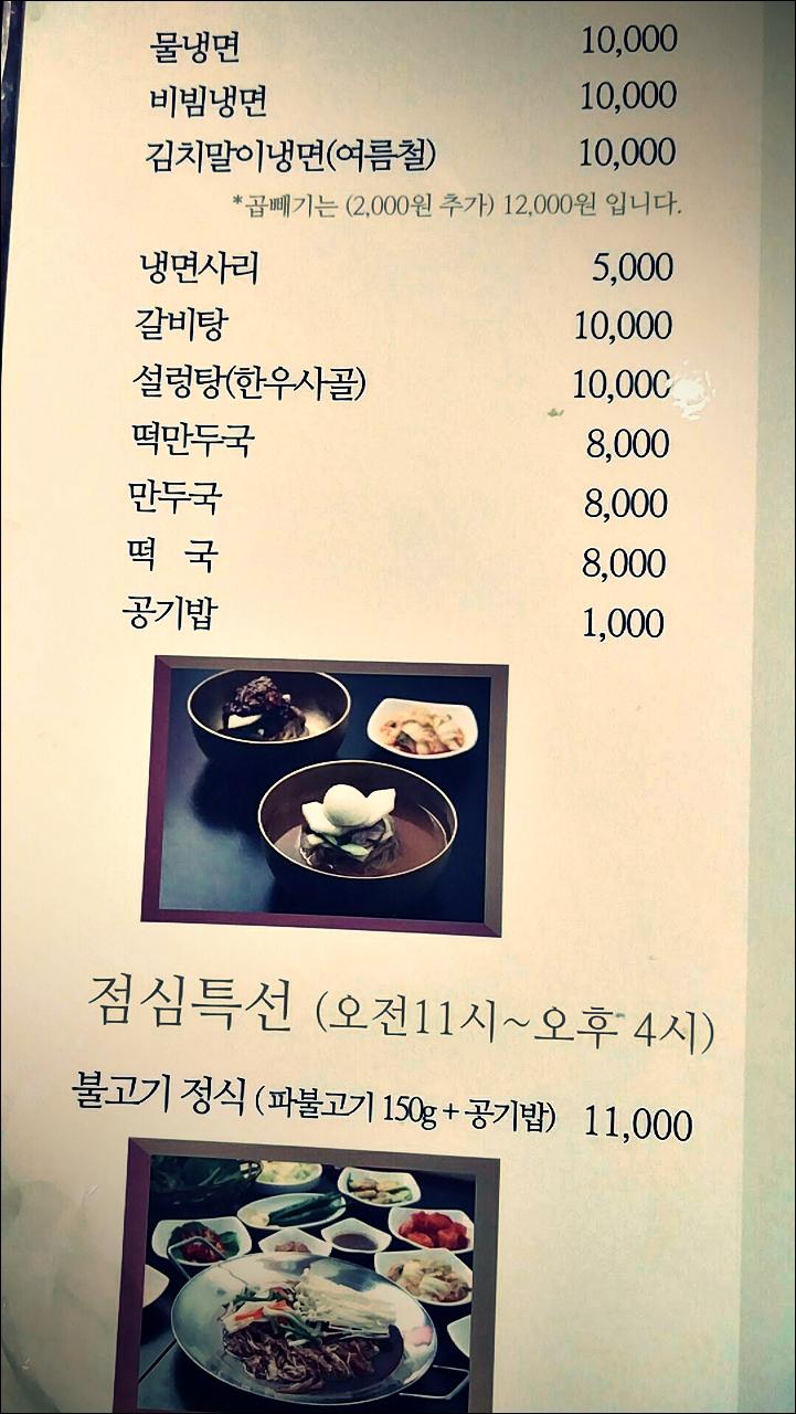 메뉴 -'연신내 만포면옥 (Manpo Myeonok, Eunpyeong, Seoul)'
