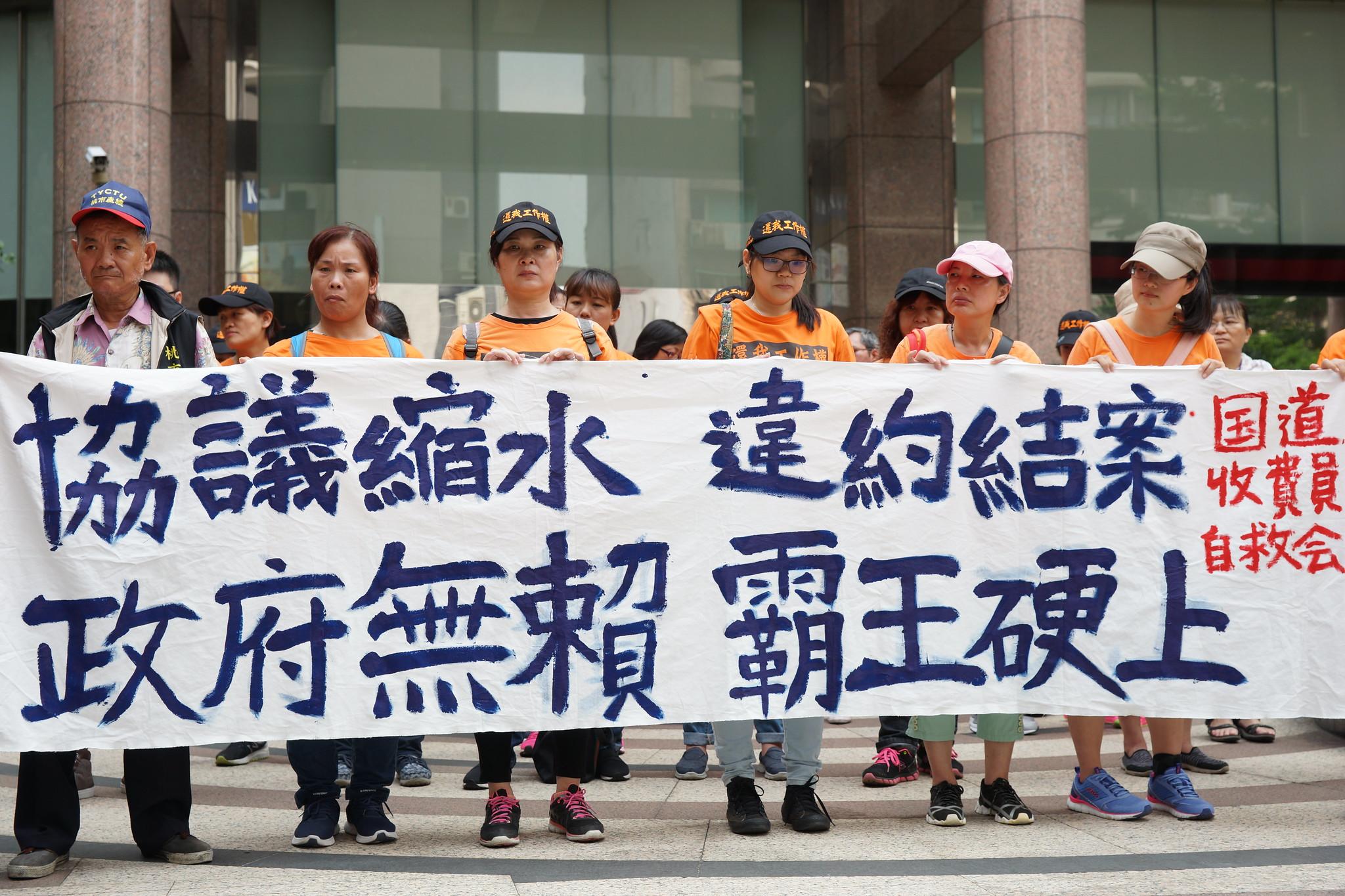 收費員自救會在勞動部前痛批協議縮水、政府無賴。(攝影:王顥中)