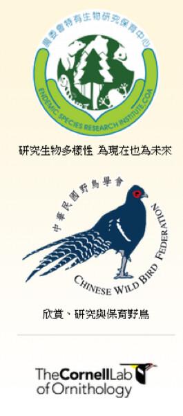 台灣鳥類監測與公民科學5