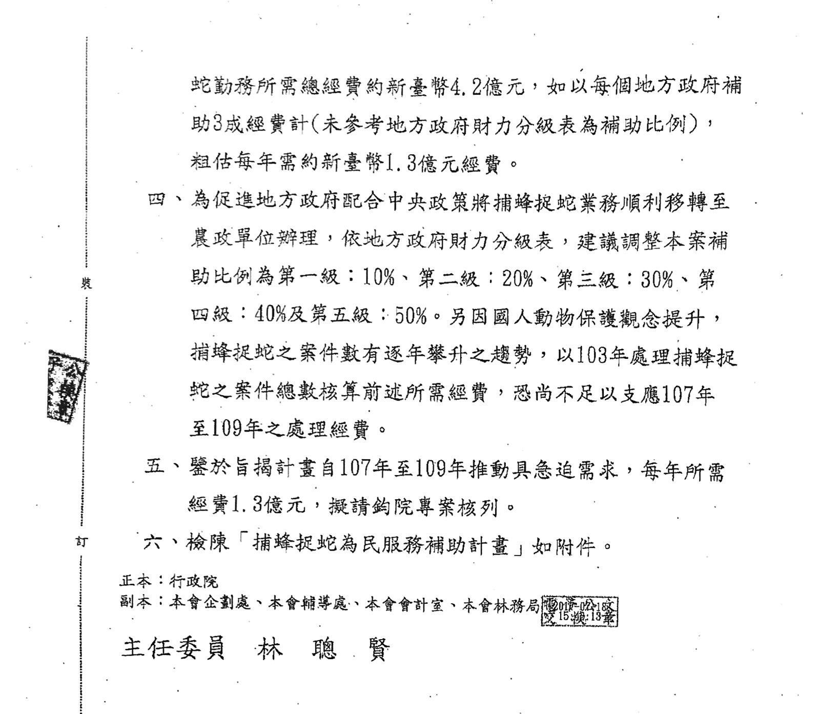 農委會在公文上揭示1.3億預算不足支應107至109年處理經費,卻仍只編列1.3億,令消防員直呼不解。(攝影:王顥中)
