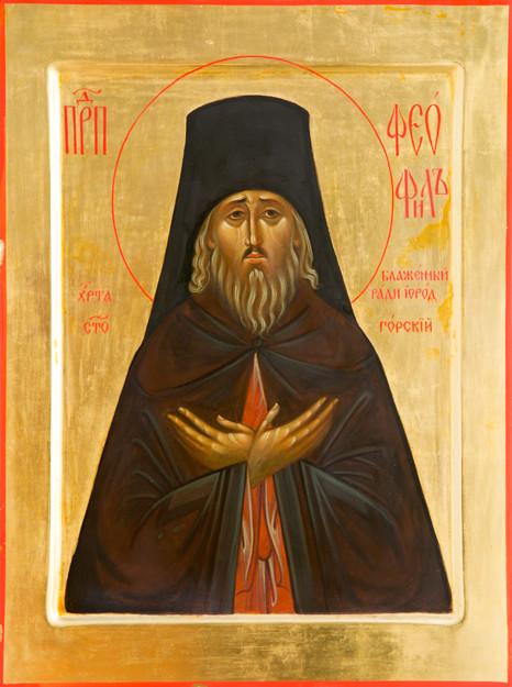 Икона прп.Феофила Святогорского