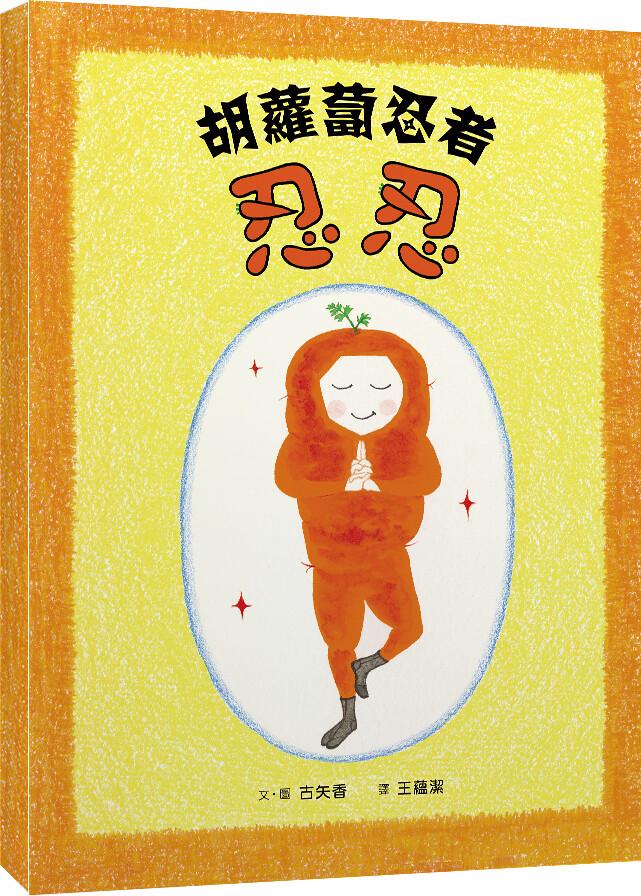 胡蘿蔔忍者忍忍。步步出版提供。