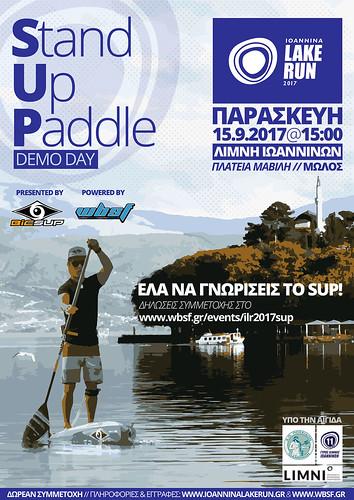 Το 11o Ioannina Lake Run φιλοξενεί το Stand Up Paddle