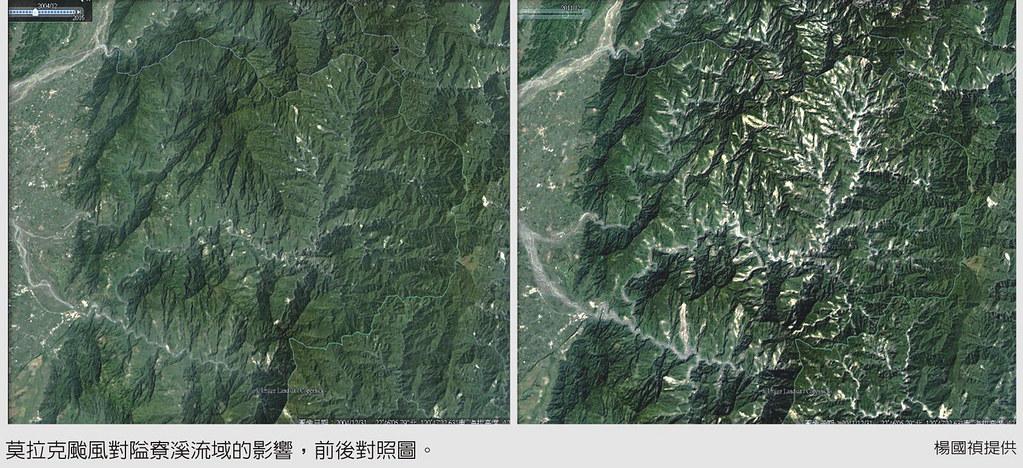 莫拉克颱風對隘寮溪流域的影響,前後對照圖。楊國禎提供。