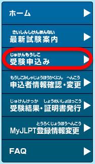 Sau khi đăng nhập thành công rồi thì ở màn hình tiếp theo chọn 受験申し込み