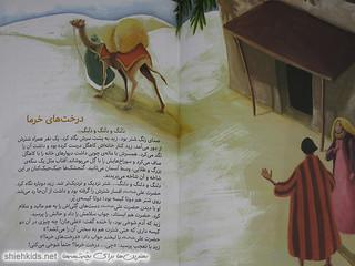 داستانهایی از زندگی امام علی ع - نمونه صفحه